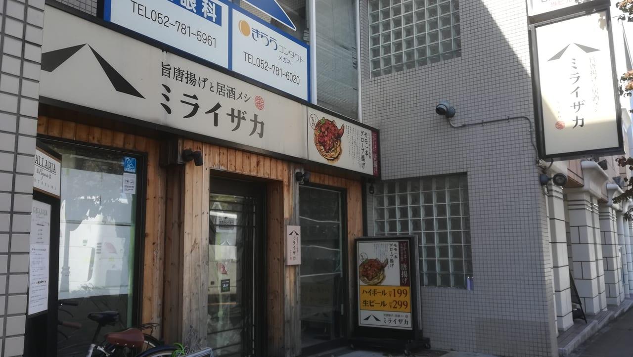富山 ミライザカ